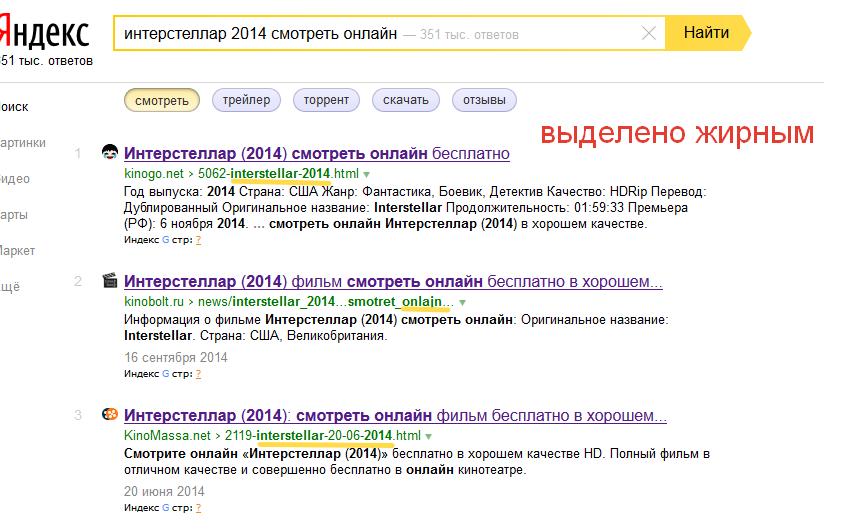 2014-10-28 23-32-10 интерстеллар 2014 смотреть онлайн — Яндекс  нашлась 351тыс.ответов - Mozilla Firefox