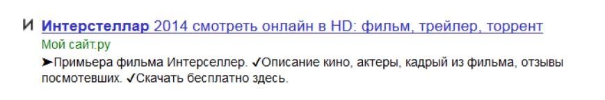 2014-11-04 21-25-16 интерстеллар — Яндекс  нашлось 489тыс.ответов - Mozilla Firefox