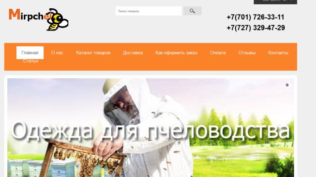 2015-03-09 20-52-27 Купить все для пчеловодства  товары и продукция - Mozilla Firefox