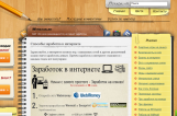 2015-03-09 22-02-31 Способы заработка в интернете без вложений - Mozilla Firefox