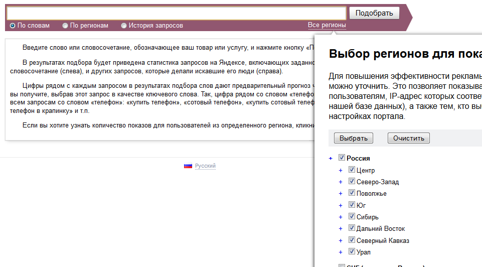 2014-11-03 10-49-46 Подбор слов - Mozilla Firefox