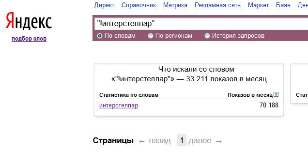2014-11-03 11-07-42 Подбор слов - Mozilla Firefox