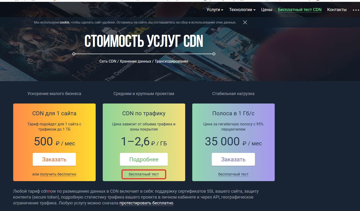 cdnnow.ru/price/