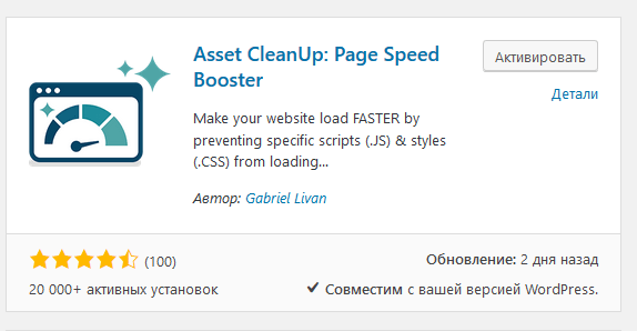 Asset CleanUp: Page Speed Booster
