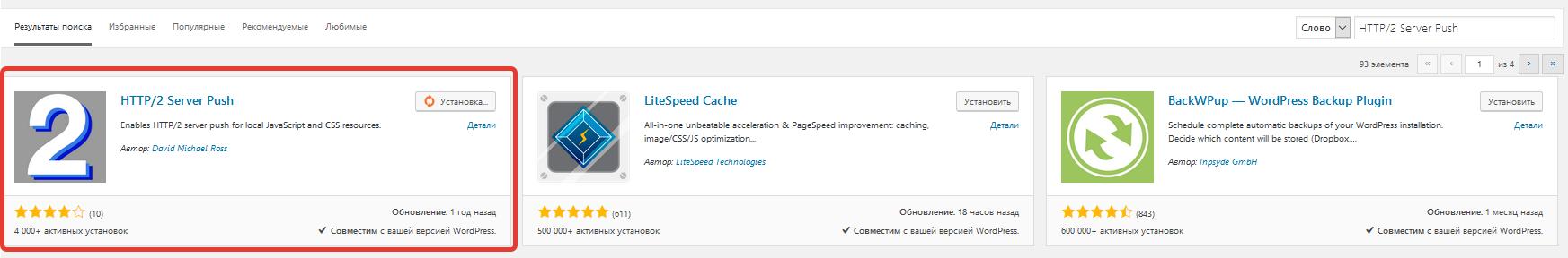 HTTP 2 Server Push