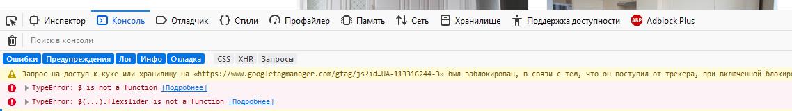 Ошибки при работе с JS
