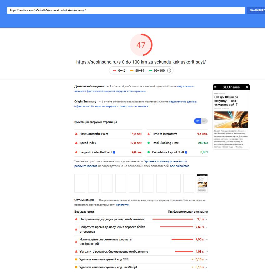 Проверка страниц сайта на педжспид, скриншот страницы