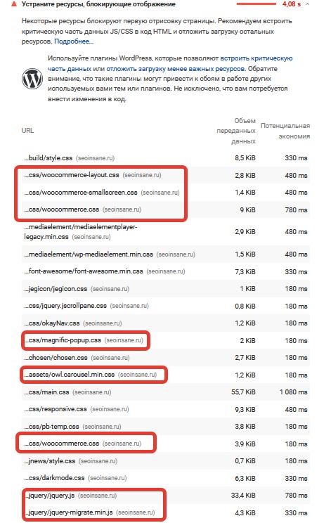 Ресурсы блокирующие отображение скриншот с педжспид