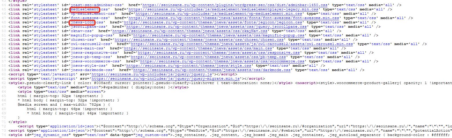 Список стилей в исходном коде страницы