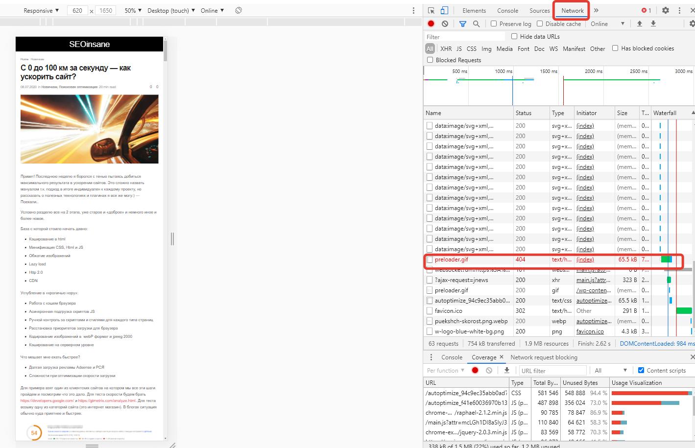 Вкладка Сеть в браузере